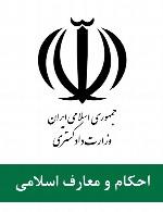 سوالات احکام و معارف اسلامی استخدامی وزارت دادگستری