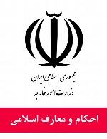 سوالات احکام و معارف اسلامی استخدامی وزارت امور خارجه