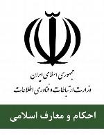 سوالات احکام و معارف اسلامی استخدامی وزارت ارتباطات و فناوری اطلاعات