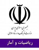 سوالات ریاضیات و آمار استخدامی وزارت فرهنگ و ارشاد اسلامی