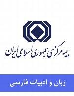 سوالات زبان و ادبیات فارسی استخدامی