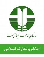 سوالات احکام و معارف اسلامی استخدامی