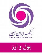 سوالات پول و ارز استخدامی بانک ایران زمین