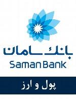سوالات پول و ارز استخدامی بانک سامان