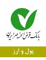 سوالات پول و ارز استخدامی بانک مهر ایران