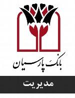سوالات مدیریت استخدامی بانک پارسیان