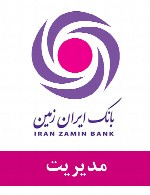 سوالات مدیریت استخدامی بانک ایران زمین