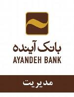 سوالات مدیریت استخدامی بانک آینده