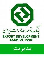 سوالات مدیریت استخدامی بانک توسعه صادرات ایران