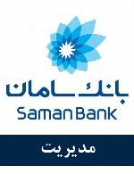 سوالات مدیریت استخدامی بانک سامان