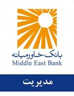 سوالات مدیریت استخدامی بانک خاورمیانه