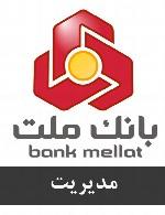 سوالات مدیریت استخدامی بانک ملت