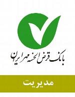 سوالات مدیریت استخدامی بانک مهر ایران