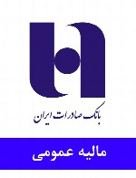 سوالات مالیه عمومی استخدامی بانک صادرات ایران