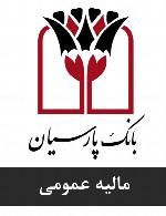 سوالات مالیه عمومی استخدامی بانک پارسیان