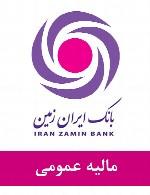 سوالات مالیه عمومی استخدامی بانک ایران زمین