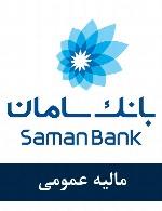 سوالات مالیه عمومی استخدامی بانک سامان