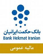 سوالات مالیه عمومی استخدامی بانک حکمت ایرانیان