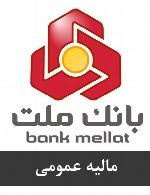 سوالات مالیه عمومی استخدامی بانک ملت