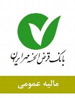 سوالات مالیه عمومی استخدامی بانک مهر ایران