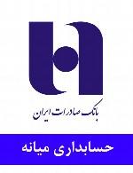 سوالات حسابداری میانه استخدامی بانک صادرات ایران