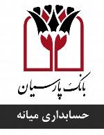 سوالات حسابداری میانه استخدامی بانک پارسیان