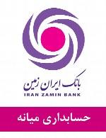 سوالات حسابداری میانه استخدامی بانک ایران زمین