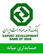 سوالات حسابداری میانه استخدامی بانک توسعه صادرات ایران