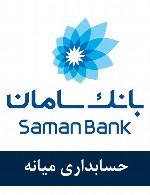 سوالات حسابداری میانه استخدامی بانک سامان