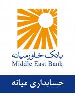 سوالات حسابداری میانه استخدامی بانک خاورمیانه