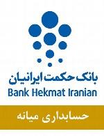 سوالات حسابداری میانه استخدامی بانک حکمت ایرانیان