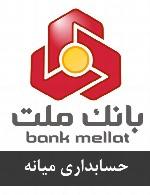 سوالات حسابداری میانه استخدامی بانک ملت
