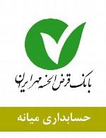 سوالات حسابداری میانه استخدامی بانک مهر ایران