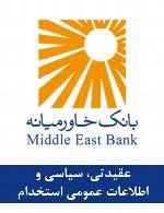 سوالات عقیدتی، سیاسی و اطلاعات عمومی استخدامی بانک