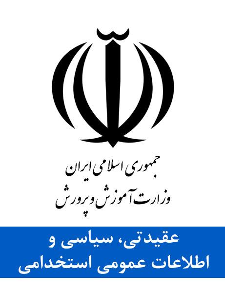 سوالات عقیدتی، سیاسی و اطلاعات عمومی استخدامی وزارت آموزش و پرورش