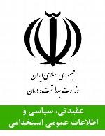 سوالات عقیدتی، سیاسی و اطلاعات عمومی استخدامی وزارت بهداشت، درمان و آموزش پزشکی
