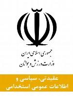 سوالات عقیدتی، سیاسی و اطلاعات عمومی استخدامی وزارت ورزش و جوانان