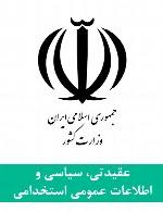 سوالات عقیدتی، سیاسی و اطلاعات عمومی استخدامی وزارت کشور