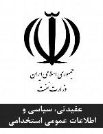 سوالات عقیدتی، سیاسی و اطلاعات عمومی استخدامی وزارت نفت