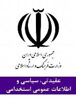 سوالات عقیدتی، سیاسی و اطلاعات عمومی استخدامی وزارت فرهنگ و ارشاد اسلامی