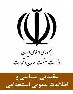سوالات عقیدتی، سیاسی و اطلاعات عمومی استخدامی وزارت صنعت، معدن و تجارت