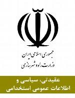 سوالات عقیدتی، سیاسی و اطلاعات عمومی استخدامی وزارت راه و شهرسازی