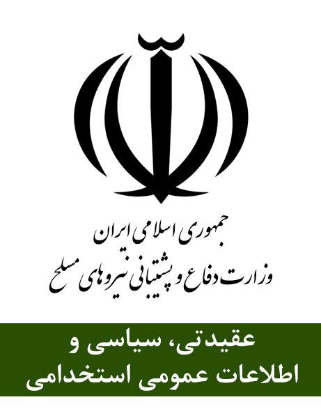 سوالات عقیدتی، سیاسی و اطلاعات عمومی استخدامی وزارت دفاع و پشتیبانی نیروهای مسلح