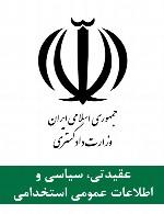 سوالات عقیدتی، سیاسی و اطلاعات عمومی استخدامی وزارت دادگستری