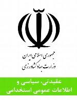 سوالات عقیدتی، سیاسی و اطلاعات عمومی استخدامی وزارت جهاد کشاورزی