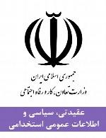 سوالات عقیدتی، سیاسی و اطلاعات عمومی استخدامی وزارت تعاون ، کار و رفاه اجتماعی