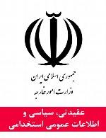 سوالات عقیدتی، سیاسی و اطلاعات عمومی استخدامی وزارت امور خارجه