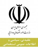 سوالات عقیدتی، سیاسی و اطلاعات عمومی استخدامی وزارت امور اقتصادی و دارایی