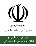 سوالات عقیدتی، سیاسی و اطلاعات عمومی استخدامی وزارت ارتباطات و فناوری اطلاعات