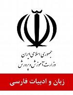 سوالات زبان و ادبیات فارسی استخدامی وزارت نیرو